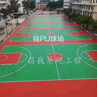 硅PU地坪 篮球场 排球场网球场 游乐场运动场所 山东青岛昌巍专业施工