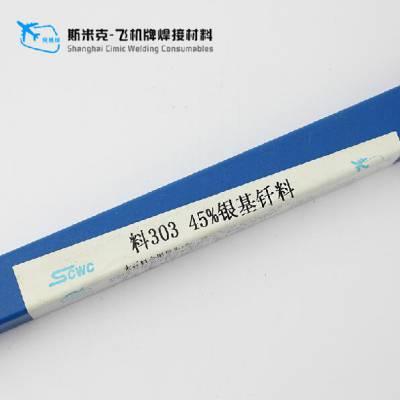 2%5%10%15%25%35%45%56%银基钎料焊丝焊片