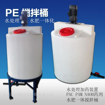供应PE搅拌桶(500L-锥底+0.55KW-220V+底座)