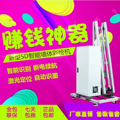 3D墙体彩绘机户外围墙宣传广告电视背景墙立体印刷喷绘打印机