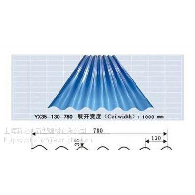 舟山马钢银灰色YX35-130-780型波浪彩钢板生产厂家