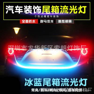 外贸爆款 汽车LED尾箱灯 汽车后箱流光跑马灯 转向刹车灯带 3色