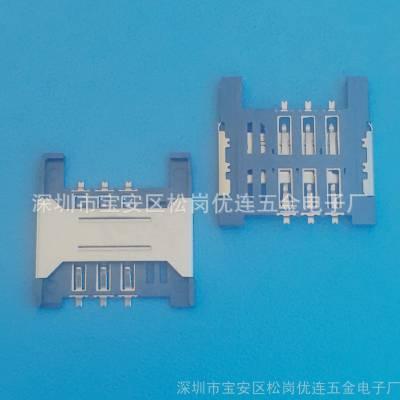 内焊卡座 6P 全塑黑胶 四脚全贴 桥式卡槽 H=1.6