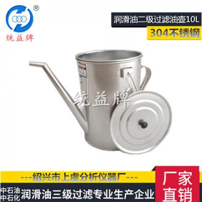 统益过滤 润滑油二级过滤油壶10L 不锈钢三级过器具油桶/漏斗配件