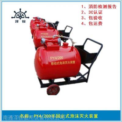 化工消防推车式泡沫灭火装置,PY4/200移动式泡沫灭火装置