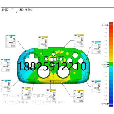 重庆三维扫描,电子产品汽车车门三维检测服务