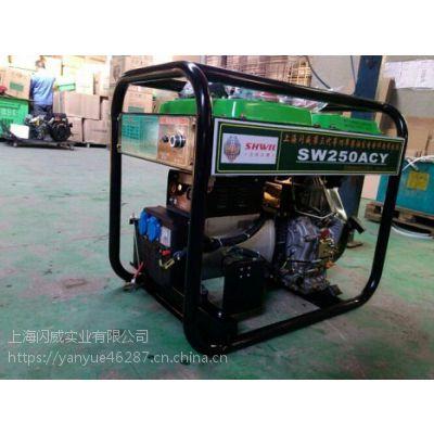管道抢修柴油发电电焊机 250A柴油发电电焊机