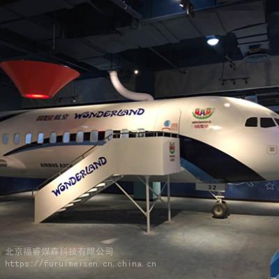 研学旅行基地 大型飞机模拟驾驶