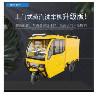 爱洁卫士 山东泡沫蒸汽洗车机设备厂家直销