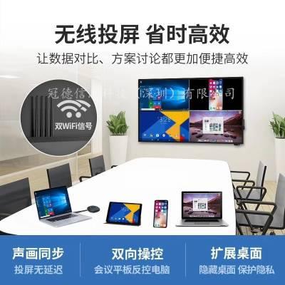 云浮冠德 65寸智能会议电子白板 电子白板教学一体机特价销售
