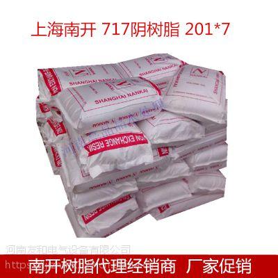 鄂州哪里有卖001*7离子交换树脂供应商