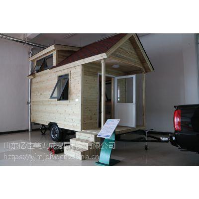 供应定制移动木屋拖挂式房车户外露营车旅居车营地房车
