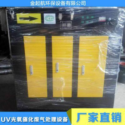 供应UV光氧催化废气净化器