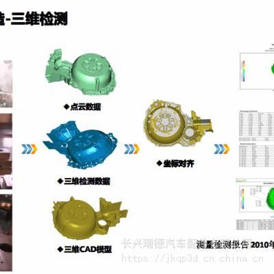 新闻资讯_新闻资讯台州市汽车汽配三维扫描外观创意及手板3d打印价格便宜