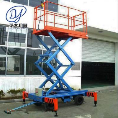英大厂家定制常规移动式升降平台 四轮剪叉式升降机 液压登高车灯具维修升降车