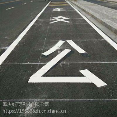 重庆巫山热熔划线,重庆巫山停车位划线