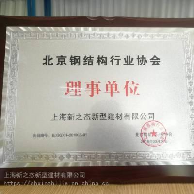 """上海新之杰楼承板厂家成功入选""""北京钢结构行业协会理事单位"""""""