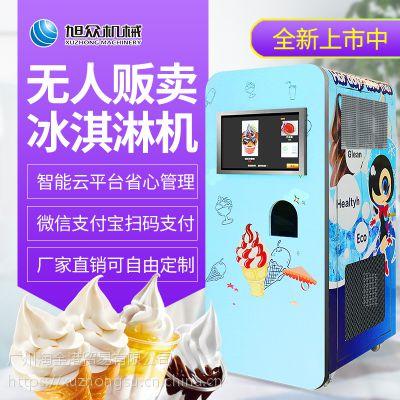2019新款微电脑无人售卖冰淇淋机 旭众扫码投币智能纸杯雪糕冰淇淋机
