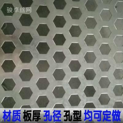 4S店装饰冲压网板 六角孔304不锈钢冲孔网筛规格 冲孔网加工