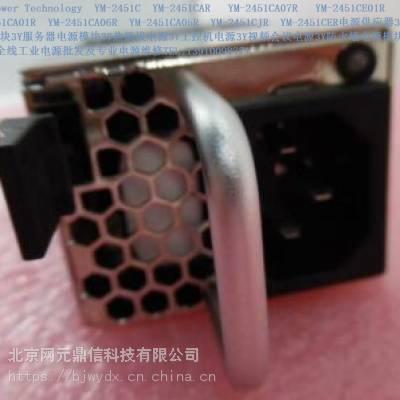 YM-2451C YM-2451CA01R 电源供应器 3Y POWER视频会议电源模块
