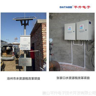 平升遥测终端机批量应用于河北省水资源税改革项目中