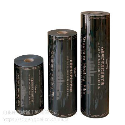 厂家OEM贴牌定制石墨烯电热膜 VIOIPI维奥派碳晶纤维韩国地加热膜