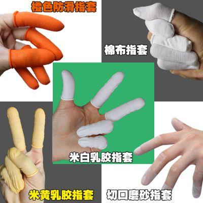 芜湖手指套无尘手指套乳胶手指套防静电手指套一次性净化电子工业橡胶劳保美容美甲橡胶防滑手指套