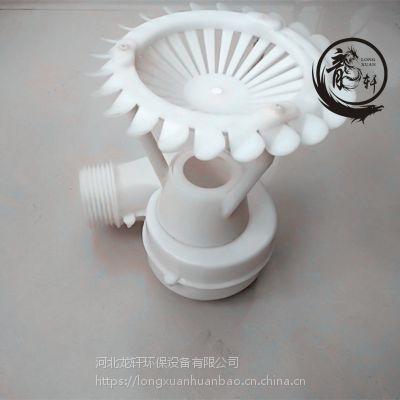 火电厂冷却塔反射型喷头——河北龙轩