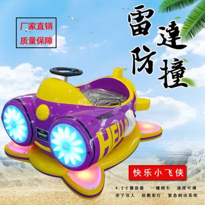 山东驰胜小飞侠碰碰车电瓶电池双人成人儿童游乐设备批发零售