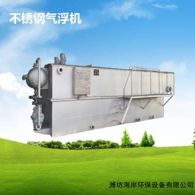 海岸环保溶气式涡凹式不锈钢气浮机厂家直供价格优惠质量保证