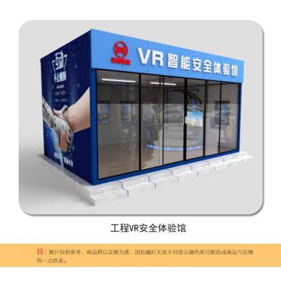 广西VR安全体验馆设备 vr安全体验馆设备厂家成都 建筑施工vr体验馆 汉坤实业