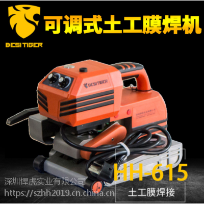 厂家直销可调试土工膜焊机HH-615