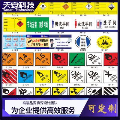 端州区指示牌制作设计厂家 设计 制作 安装【天安科技】一站式服务