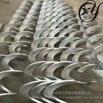 螺旋输送机叶片 绞龙叶片 不锈钢碳钢锰钢叶片 有轴无轴叶片