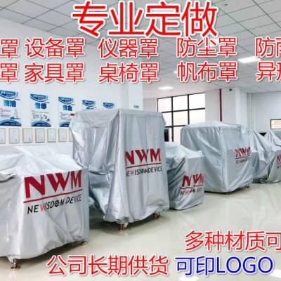 机器防尘罩单价/设备防护罩型号/红木家具套罩规格定做厂家