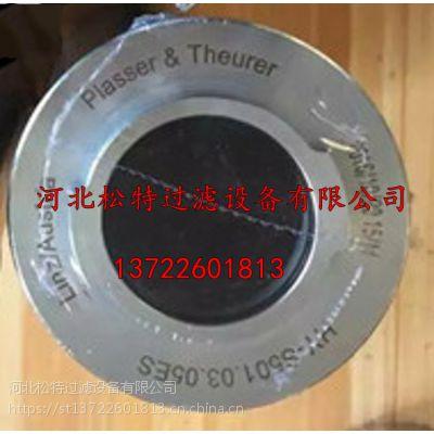HY-S501.03.05ES普拉赛大机滤芯