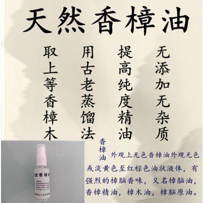 绿叶缘30ML香樟精油 樟木精油 樟脑油 樟树精油