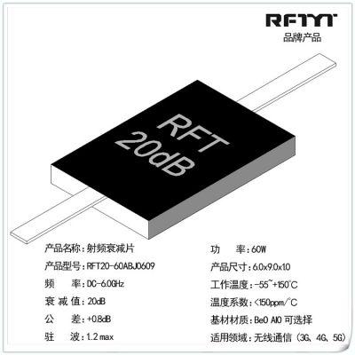 RFTYT供应超高频氧化铍材料20dB衰减片