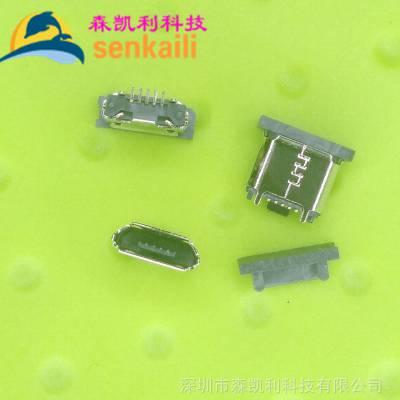 立贴MICRO USB母座5P/立式180度贴片麦克母座H=5.0蓝牙耳机充电口