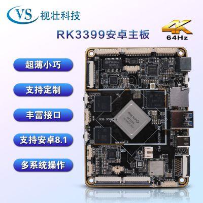 rk3399核心板商场广告机安卓主板智能机器人主板技术开发板