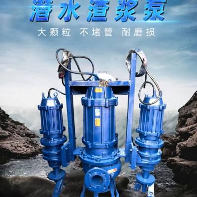 直销潜水渣浆泵 杂质泵大型潜水抽沙泵河道清淤泵渣浆泵耐磨船用吸沙泥浆泵搅拌式自吸泵