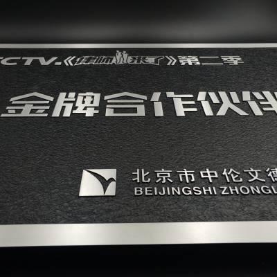 北京诚招全国标识项目加盟合作仿古不锈钢门牌黄铜立体浮雕标识牌制作铝板雕刻包邮