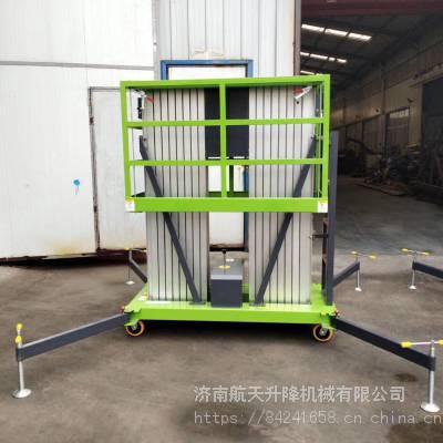 浙江直供航天铝合金升降机 电动液压升降台 移动式升降机 航天牌