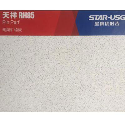 防火矿棉板品牌-防火矿棉板-宏科伟业(查看)