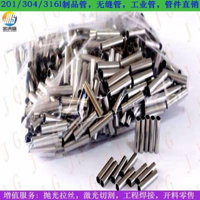 肇庆不锈钢304冷轧小管 不锈钢管,冷轧316圆管
