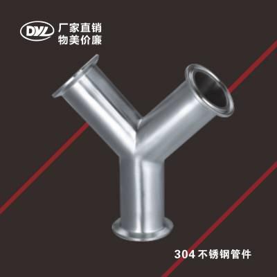 厂家直销 304/316L不锈钢Y型三通 直供卫生级 可定制 管件