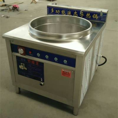 液态导热锅价位-旭龙厨业品质保障-黔江液态导热锅
