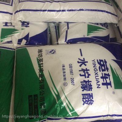 供应潍坊英轩食品级一水柠檬酸 价格下调 欢迎来电