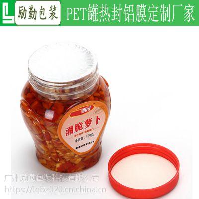 厂家定制 食品级辣椒罐密封膜 PET瓶口热封膜 铝箔复合卷膜工厂