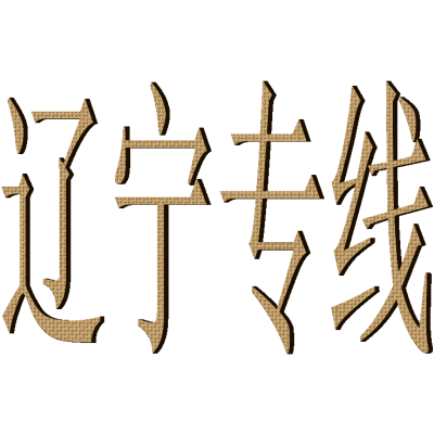 温州乐清柳市到辽宁盘山县的物流公司龙湾托运部专线
